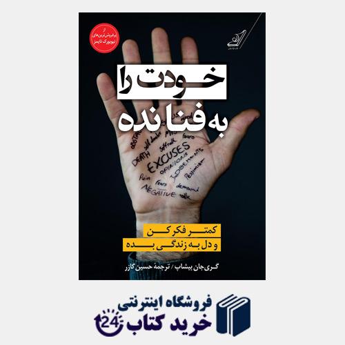 کتاب خودت را به فنا نده