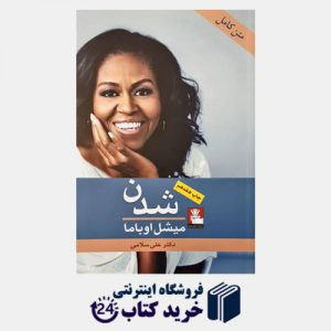 شدن-اثر-میشل-اوباما