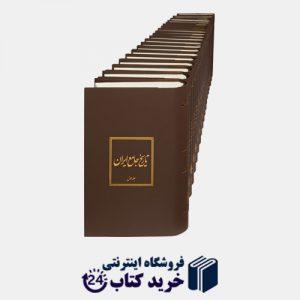 مجموعه 20 جلدی تاریخ جامع ایران