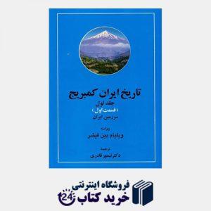 کتاب تاریخ ایران کمبریج 20 جلدی
