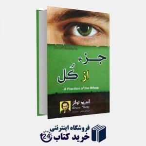 کتاب جزء از کل