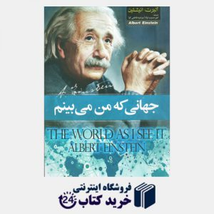 کتاب جهانی که می بینم