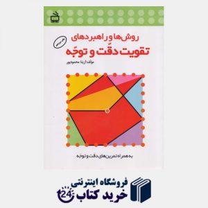 کتاب روش ها و راهبردهای تقویت دقت و توجه اثر آزیتا محمدپور