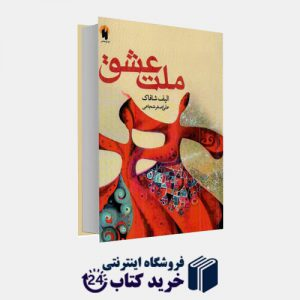 کتاب ملت عشق انتشارات داریوش