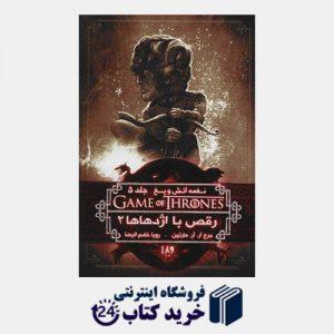 کتاب نغمه آتش و یخ جلد 5 رقص با اژدهاها 2