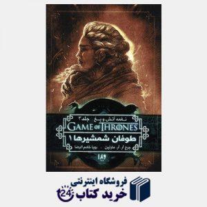 کتاب نغمه آتش و یخ طوفان شمشیرها 1