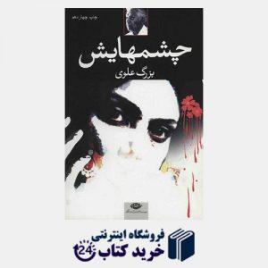 کتاب چشمهایش