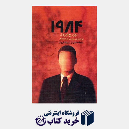 کتاب 1984