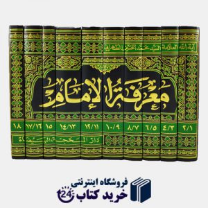 کتاب معرفة الامام