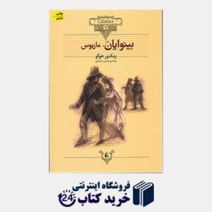 کتاب بینوایان ویکتور هوگو