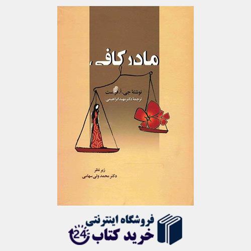 کتاب مادر کافی