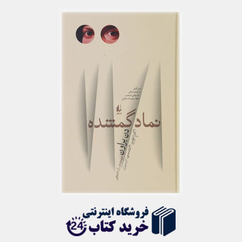 کتاب نماد گمشده اثر دن براون