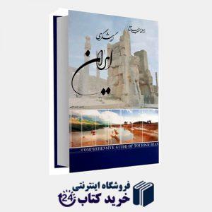 کتاب راهنمای گردشگری ایران