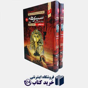 کتاب سینوهه پزشک مخصوص فرعون