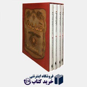 کتاب قصه های شاهنامه نشر افق