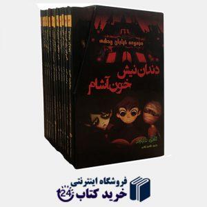کتاب مجموعه خیابان وحشت اثر تامی دانباوند