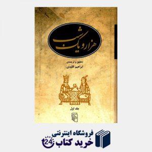 کتاب هزار و یک شب اثر ابراهیم اقلیدی