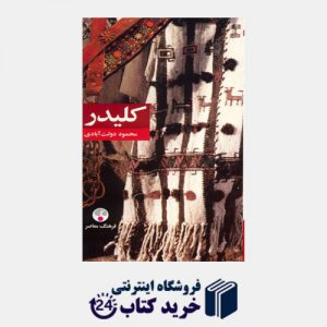 کتاب کلیدر اثر محمود دولت آبادی