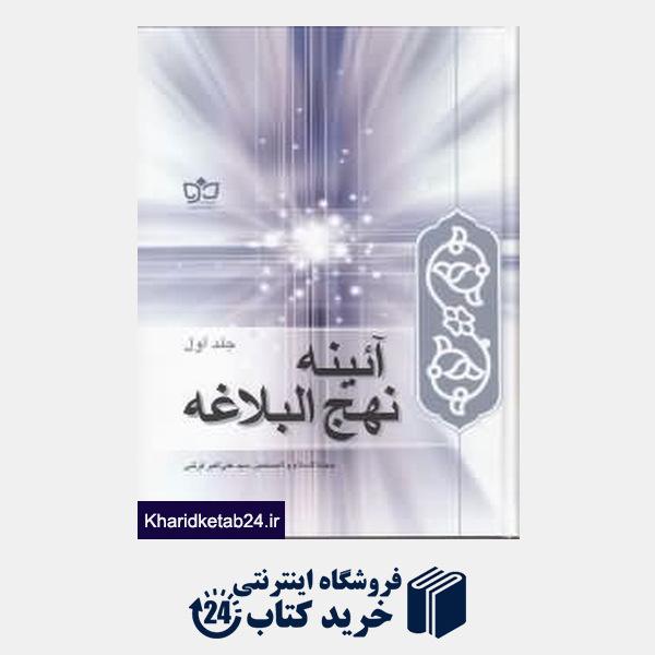 کتاب آئینه نهج البلاغه 1 (3جلدی)