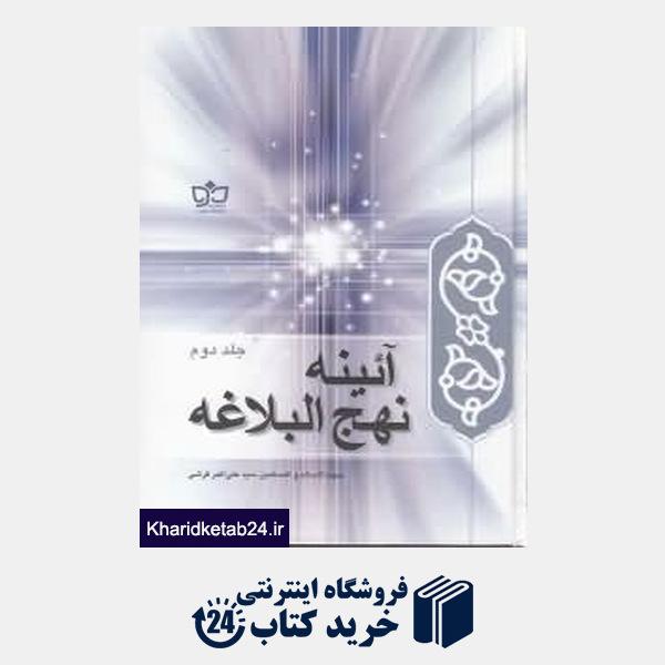 کتاب آئینه نهج البلاغه 2 (3جلدی)