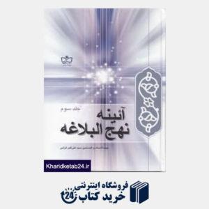 کتاب آئینه نهج البلاغه 3 (3جلدی)