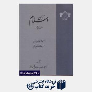 کتاب آئین اسلام 3 (4 جلدی)