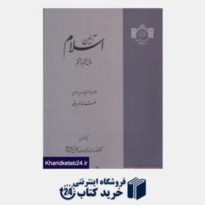 کتاب آئین اسلام 4 (4 جلدی)
