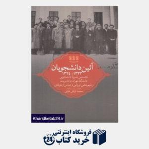 کتاب آئین دانشجویان 1323 - 1324 (نخستین نشریه دانشجویی دانشگاه تهران)