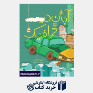 کتاب آبان در ترافیک  (شعر کودک)