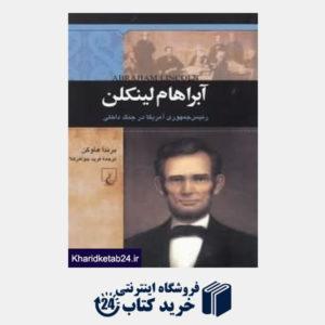 کتاب آبراهام لینکلن (شخصیت های تاثیرگذار)