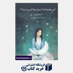 کتاب آبی چشمانت آسمان چه کسی است (شعر جهان 38)