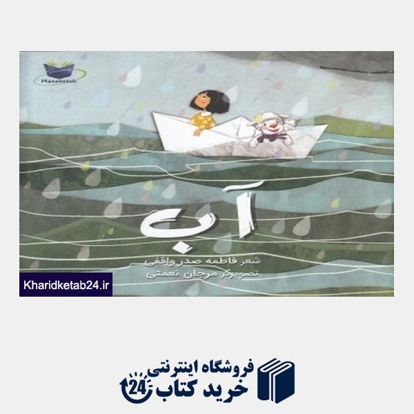 کتاب آب (تصویرگر مرجان نعمتی) (با CD)