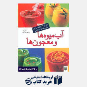 کتاب آب میوه ها و معجون ها (بیش از 190 نوشیدنی گوارا برای سلامتی و شادابی)