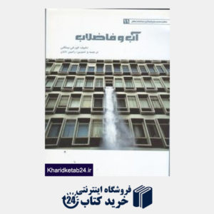 کتاب آب و فاضلاب11