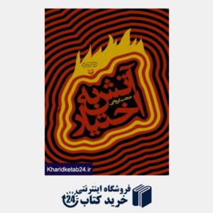 کتاب آتش به اختیار ( چاپ چهارم)
