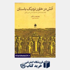 کتاب آتش در خاور نزدیک باستان
