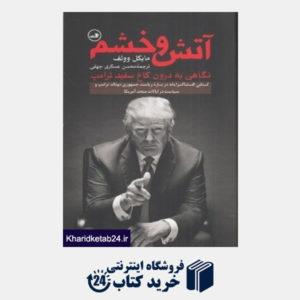 کتاب آتش و خشم (نگاهی به درون کاخ سفید ترامپ)