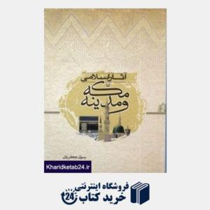 کتاب آثار اسلامی مکه و مدینه