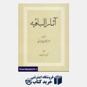 کتاب آثار الباقیه