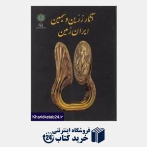 کتاب آثار زرین و سیمین ایران زمین به روایت موزه ملی ایران