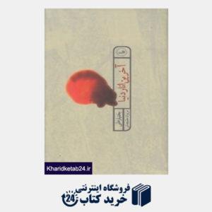 کتاب آخرین انار دنیا (پالتویی) (ثالث)