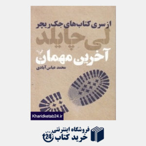 کتاب آخرین مهمان