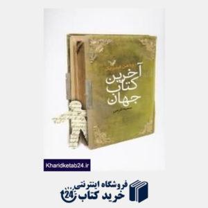 کتاب آخرین کتاب جهان