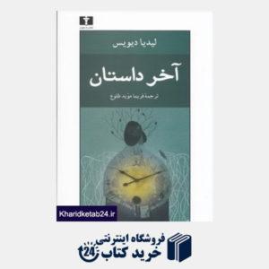کتاب آخر داستان