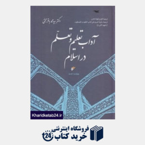 کتاب آداب تعلیم و تعلم در اسلام (گالینگور)