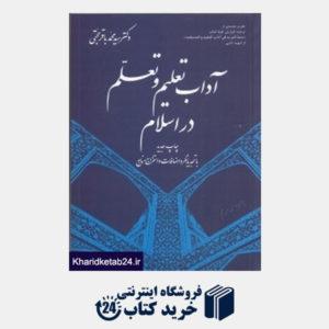کتاب آداب تعلیم و تعلم در اسلام