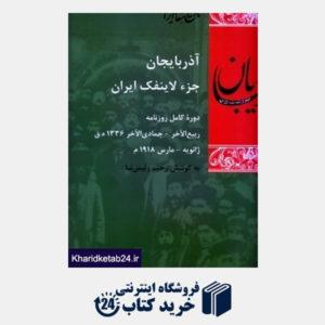 کتاب آذربایجان جز لاینفک ایران