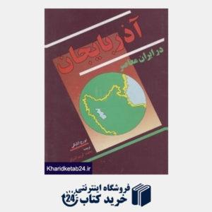 کتاب آذربایجان در ایران معاصر