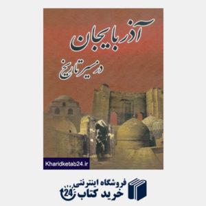 کتاب آذربایجان در مسیر تاریخ (2جلدی)