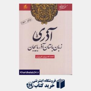 کتاب آذری یا زبان باستان آذربایجان